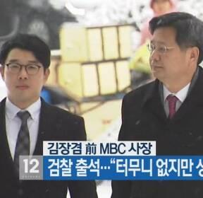 """김장겸 前 MBC 사장 검찰 출석..""""터무니 없지만 성실히 소명"""""""
