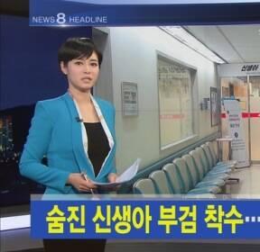 김주하 앵커가 전하는 12월 18일 MBN 뉴스8 주요뉴스