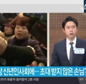 류여해, 한국당 습격사건