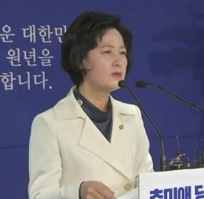 """秋 신년 기자회견 """"개혁원년""""..野 3당 맹폭"""
