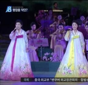 北 체제 선전 피해 '삼지연 관현악단' 파견, 정체는?
