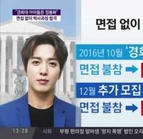 """경희대 대학원 편법입학 아이돌은 정용화..""""죄송하다"""""""