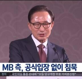 '집사' 김백준 구속..MB 측, 공식 입장 없이 침묵