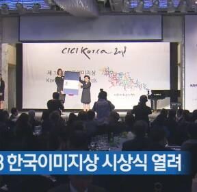 2018 한국이미지상 시상식 열려