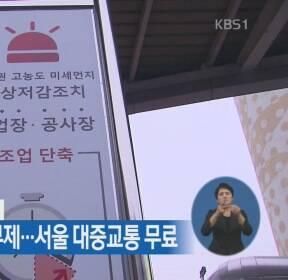 '저감조치' 또 발령..공공기관 차량 2부제·서울 대중교통 무료