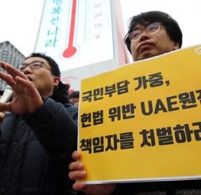 """[슬라이드 포토] """"UAE 비밀 군사협력, 이명박을 수사하라"""""""