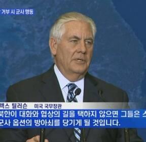 """미 국무 """"북, 협상 안 하면 군사 대응할 것"""""""