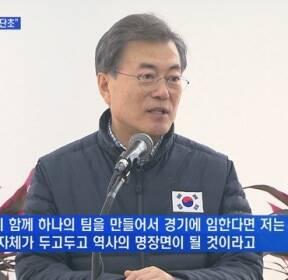 """문 대통령, 선수촌 방문..""""단일팀, 남북관계 발전에 좋은 단초"""""""