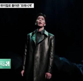 """[문화현장] """"나 떨고 있니""""..드라마 '모래시계' 감동을 뮤지컬로"""