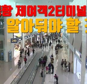 [자막뉴스] 인천공항 제여객2터미널 개장..알아둬야 할 것들