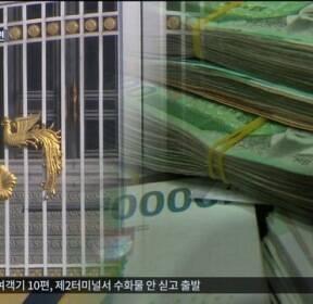 """박 전 대통령 특활비 상납 요구 """"치사하다 생각"""""""