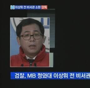 [단독] 검찰, MB 청와대 이상휘 전 비서관 소환