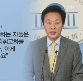 """정두언 """"MB 민간인 사찰, 박근혜 블랙리스트 10배"""""""