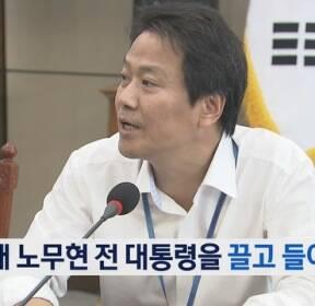 """[뉴스 8 단신] 청와대 """"왜 노무현 전 대통령을 끌고 들어가나"""""""