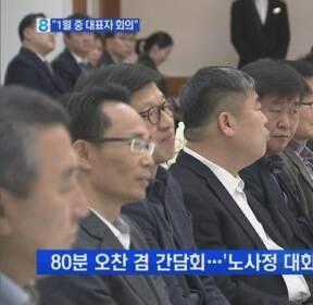 """청와대 """"1월 중 노사정 대표자 회의""""..대화 물꼬 텄나"""
