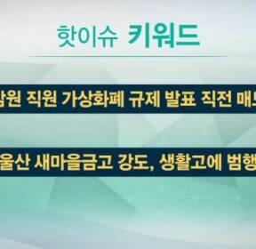 [핫이슈키워드] 규제 발표 전 매도·새마을금고 강도·수자원공사
