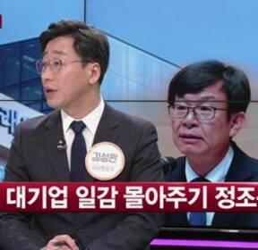 """[직설] 공정위, 하이트진로 과징금 107억..""""대기업 일감 몰아주기 정조준"""""""