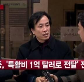 [직설] '성골 집사' 김희중의 변심..김윤옥에 특활비 1억 달러 전달 진술