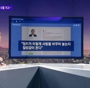 [비하인드 뉴스] 박원순-안철수 '아름다웠던 시절은 가고..'