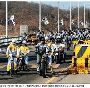 민통선 가른 '평화 봉송'