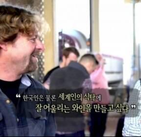[청춘 세계로 가다] 한국인 최초 와인의 성지 나파밸리 입성한 박성진 대표