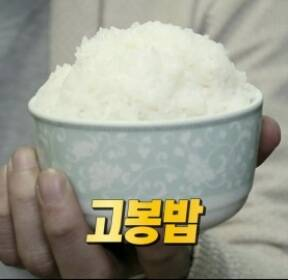 [낱말풀이] 산처럼 수북하게 담은 '고봉밥'