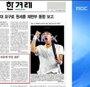 """[아침 신문 보기] 김동연 """"고가 1주택자도 보유세 인상 검토"""" 外"""