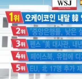 """[외신뉴스] WSJ """"오케이코인, 내달 한국 영업 개시..15만 명 사전주문"""""""