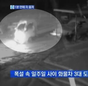 폭설 속 가려진 번호판..눈 녹자 잡힌 화물차 도둑