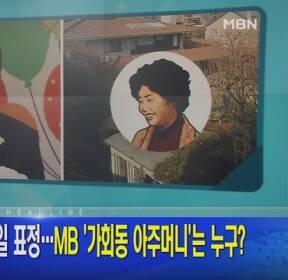 MBN 뉴스앤이슈 1월 24일 오프닝