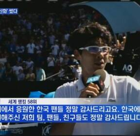 정현 '4강 신화' 썼다..대한민국이 들썩