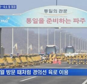 북측 선발대 내일 방남..숙소·경기장 점검