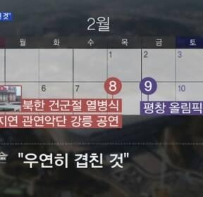 """청와대 """"북한 열병식과 개막 전날 우연히 겹친 것"""""""