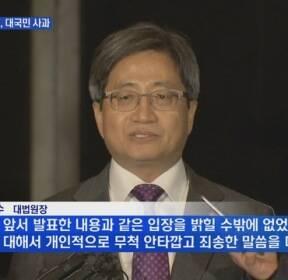 """김명수 """"블랙리스트 사과""""..대대적 쇄신 예고"""