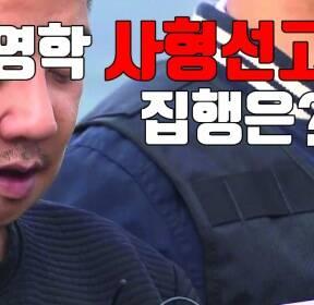 [자막뉴스] 이영학 사형 선고됐지만..집행은 20여 년 동안 0건