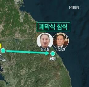 """북, 폐막식에 고위급 파견 깜짝 통보..""""김영철·리선권 방남"""""""