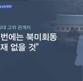 """청와대 """"북미회동 중재 없다""""..남북 정상회담 먼저 논의하나?"""