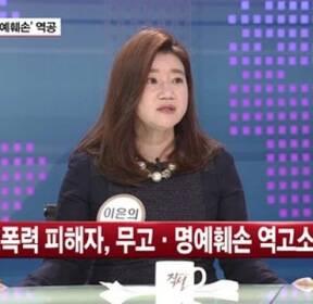 """[직설] 이은의 """"성폭행 피해자, 무고죄 역고소 고통..檢 인지 수사 해주길"""""""