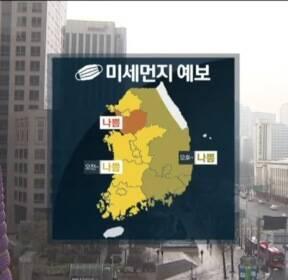 [날씨]추위 대신 찾아온 미세먼지..전국 곳곳 '나쁨'