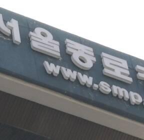노래방에서 후배 기자 성폭행 혐의..언론사 간부 구속