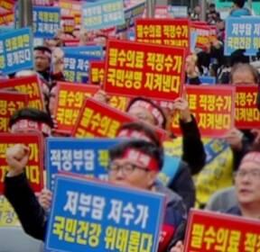 거리로 나온 의사협회..'문재인 케어 반대' 논란