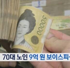 [뉴스8 단신] 금감원 사칭 보이스피싱 ..70대 노인 9억 원 등쳐
