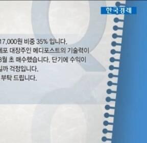 [국고처 최승욱] 종목상담 - 메디포스트(078160)