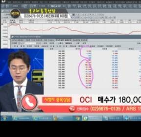 [국고처 이헌상] 종목상담 - OCI(010060)