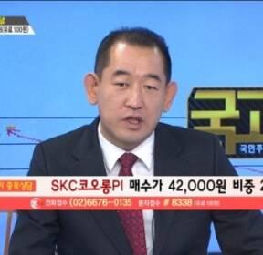 [국고처 권태민] 종목상담 - SKC코오롱PI(178920)