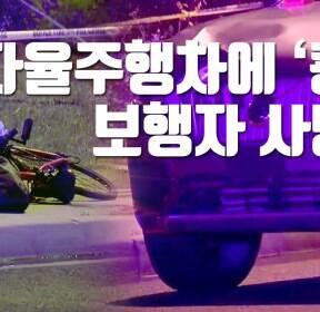 [자막뉴스] 교차로에서 '쾅'..자율주행차에 치여 숨진 보행자