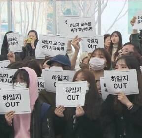 """하일지 교수, 공개 사과 거부 """"강단 떠난다""""..대학가 '미투' 후폭풍"""