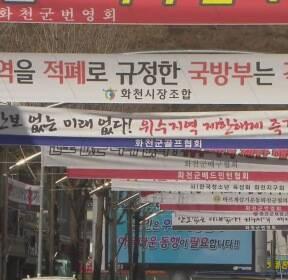 """'위수지역' 폐지냐 유지냐..""""협의체 7월까지 구성"""""""