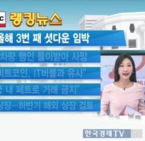 [외신뉴스] 우버 자율주행차 행인 사망사고 발생