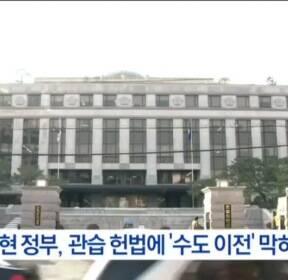 개헌안에 행정수도·토지공개념 명시 '위헌 뒤집기'